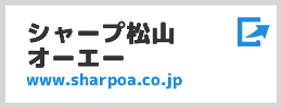 シャープ松山OA