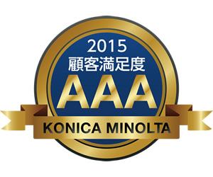 最高ランク「AAA」獲得!
