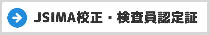 JSIMA校正・検査員認定証