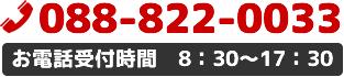 TEL.088-822-0033(お電話受付時間8:30~17:30)