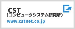コンピュータシステム研究会