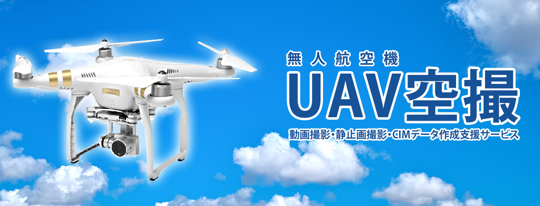 UAV空撮