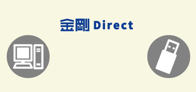 金剛 Direct
