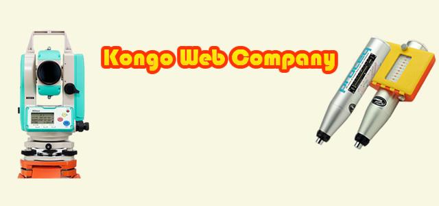現場用品とオフィス用品の総合ショッピングサイト! Kongo Web Company