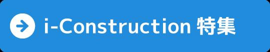 i-Construction特集