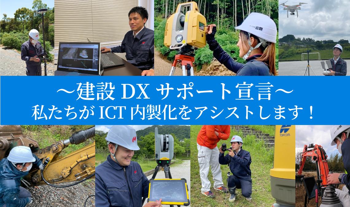 ~建設DXサポート宣言~ 私たちがICT内製化をアシストします!